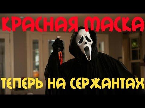 видео: prime world - красная маска уже на сержантах =)