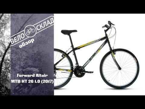 Обзор велосипеда Forward Altair MTB HT 26 1.0 (2017)