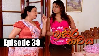 Isira Bawaya | ඉසිර භවය | Episode 38 | 22 - 06 - 2019 | Siyatha TV Thumbnail