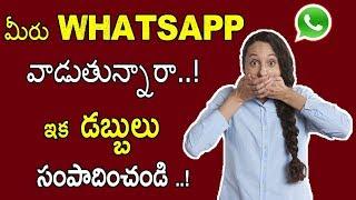 Whatsapp Money Earning Trick! Make Money On Whatsapp Using One Android Application In 2018 (TELUGU)