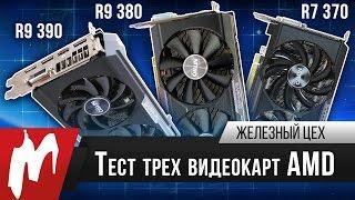 Выбираем видеокарту для новых игр – Sapphire Radeon NITRO R7 370, R9 380, R9 390 - Железный цех