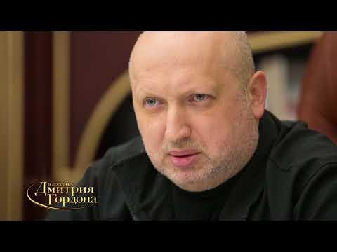 Александр Турчинов. 'В