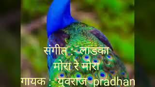 Yuvraj pradhan ladaka natak song mora re mora kay tuza tura