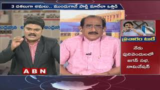 Discussion On Present Politics in AP | TDP Vs YCP | Elections 2019 | Public Point | ABN Telugu