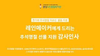 [문화복지] 추석명절 선물 후원자 감사인사