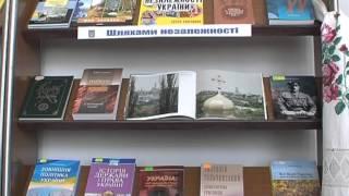 Книжная выставка ко Дню независимости