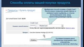 Acesse Marketing   Покупка и оплата продукта с помощью Кредитной карты