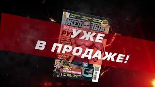 """""""ЖЕЛЕЗНЫЙ МИР"""" №3-2015 АНОНС НОМЕРА"""