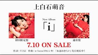 上白石萌音 7/10(水)発売ミニアルバム「i」スポット映像