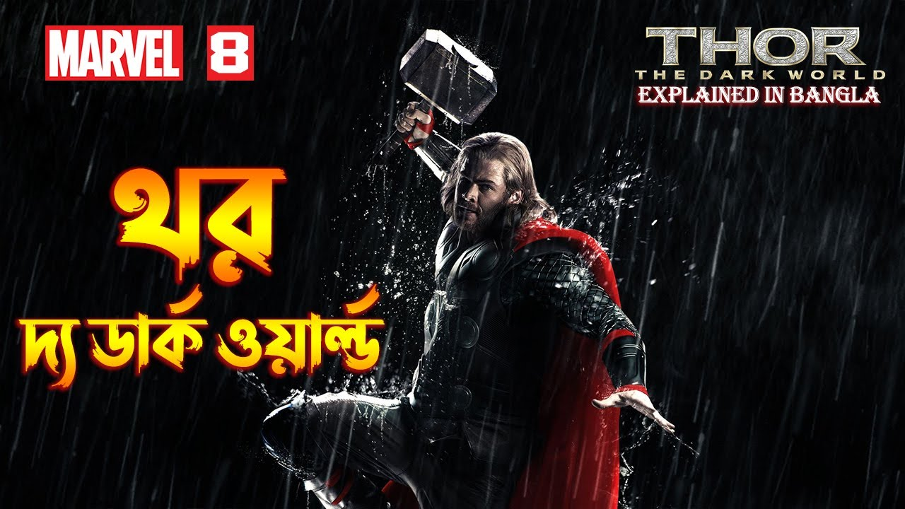 Download Thor The Dark World Explained In Bangla | MCU Movie 8 explained in Bangla.