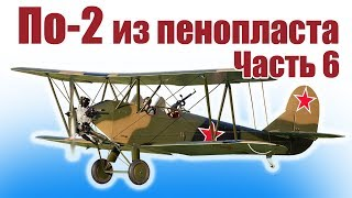 видео: Авиамоделизм / По-2 из пенопласта / Часть 6 / ALNADO