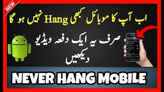How To Slove Mobile Phone Hanging Problem - Never Hang Your Mobile Secret Setting - Urdu/Hindi