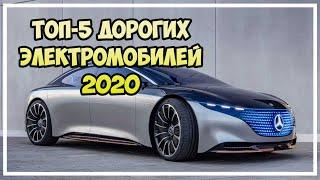 ТОП 5 Самых дорогих электромобилей на 2020 год. Автомобили которые вдохновляют