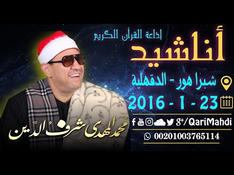 أناشيد - محمد المهدى شرف الدين / Inshad - QariMahdi
