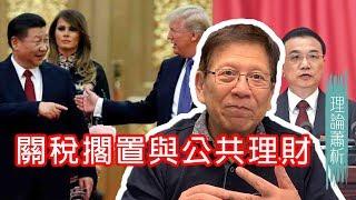 中美關稅無限期擱置 中國政府資金何去何從?〈蕭若元:理論蕭析〉2019-03-06 thumbnail