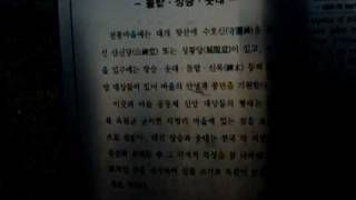 Korea History ( Korean History Channel )-Korea shamanism.