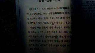 Korea History ( Korean History Channel )-Korea shamanism.