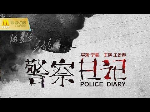 【1080P Full Movie】《警察日记/Police Diary》还原生命最本真的一个中国警察(王景春/陈维涵/孙亮 主演)