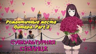 Смотреть видео Куда сходить в Питере? Самые романтичные места Санкт-Петербурга. Part 2 (2019) онлайн