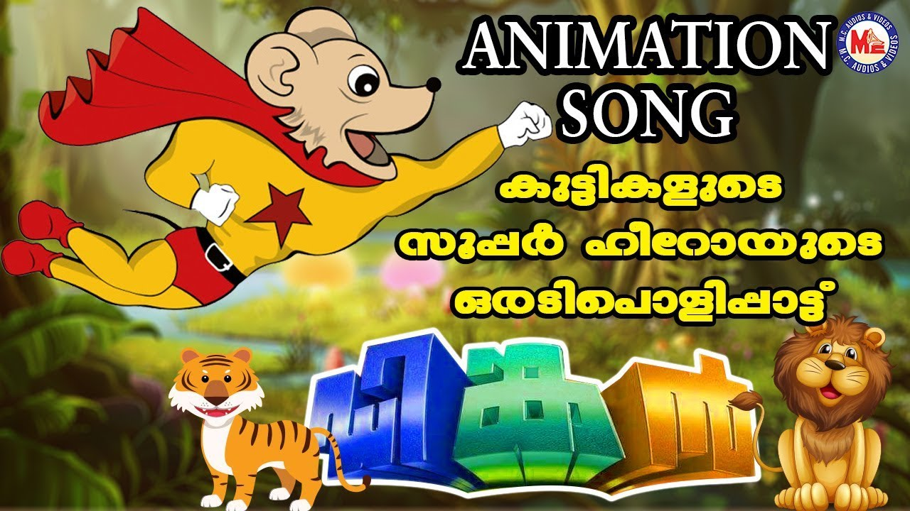 Download വില്ലാളിവീരനായ ടിങ്കൻറ്റെ ഒരു അടിപൊളിപ്പാട്ട് കണ്ടുനോക്കൂ|Dinkan Malayalam Cartoon|Dinkan Malayalam