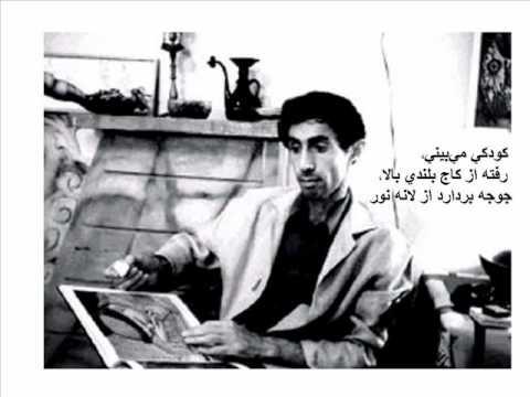 Sohrab Sepehri , Khane Dust Kojast