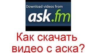Как скачать видео с аска на телефон и компьютер?(Читайте тут http://workion.ru/mozhno-li-skachivat-video-s-aska.html В социальной сети ASK часто добавляются видеоролики, а если в теле..., 2016-08-20T14:26:44.000Z)