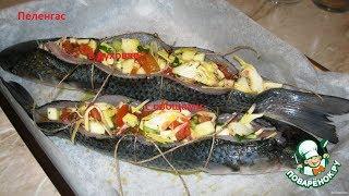 """Пеленгас запеченный с овощами """"Альдэнтэ"""""""