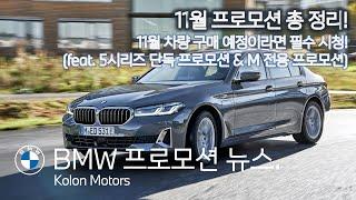 BMW 프로모션 뉴스-11월 BMW 프로모션 총 정리해…