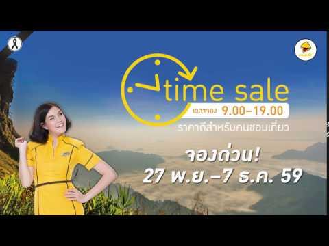 โปรโมชั่น Time Sale