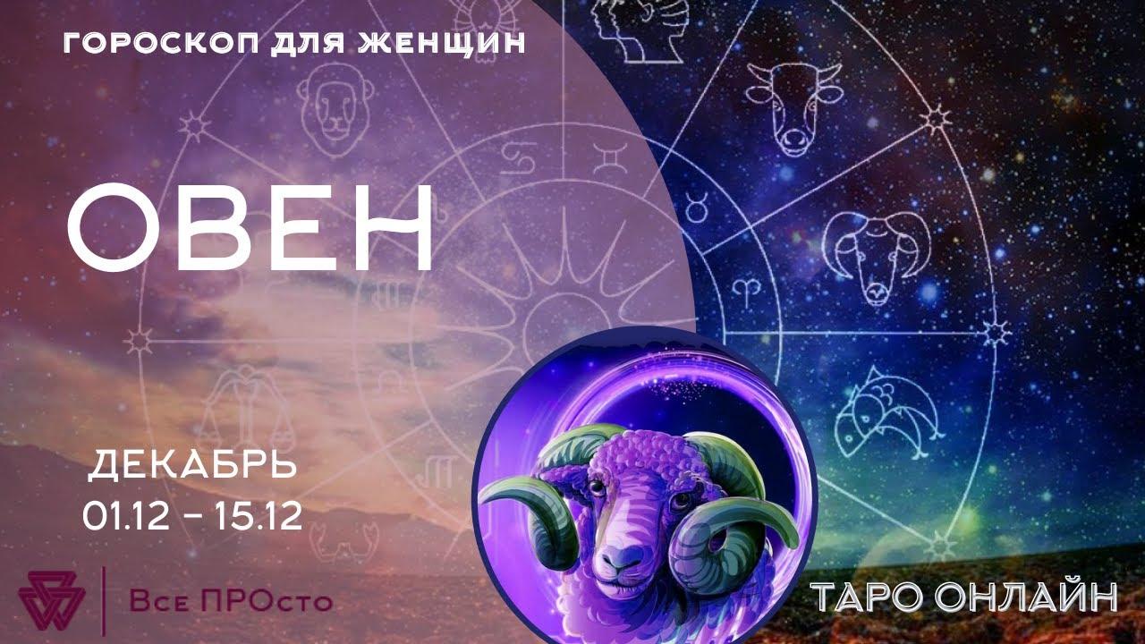 ГОРОСКОП ДЛЯ ЖЕНЩИН 2 ВАРИАНТА ТАРО ОНЛАЙН. ОВЕН ДЕКАБРЬ 01-15. 18+