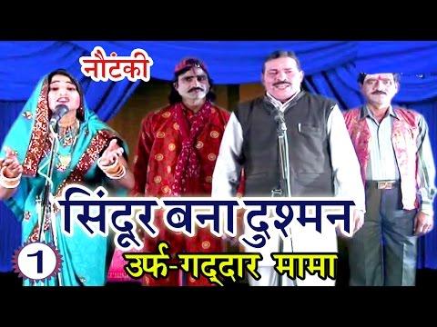 दयाराम की नौटंकी   सिंदूर बना दुश्मन उर्फ़ गद्दार मामा(भाग-1)   Bhojpuri Nautanki Nach Programme