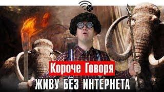 Download КОРОЧЕ ГОВОРЯ, ЖИВУ БЕЗ ИНТЕРНЕТА Mp3 and Videos