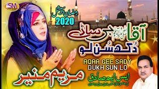 NEW -HEART TOUCHING NAAT 2020-AQAA G SADE DUKH SUN LO -MARYAM MUNIR