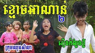 រឿងខ្មោចអាណាន់ ( ភាគបញ្ចប់), khmoj a Nan part 2 ,New  comedy video ពីក្រុមឈុនសិលា