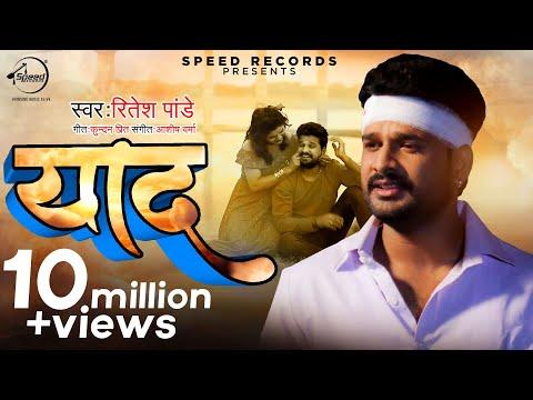 Ritesh Pandey का दर्दभरा भोजपुरी गाना 2020   याद   Yaad   Bhojpuri Sad Song   Speed Records Bhojpuri