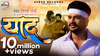 Ritesh Pandey का दर्दभरा भोजपुरी गाना 2020 | याद | Yaad | Bhojpuri Sad Song | Speed Records Bhojpuri