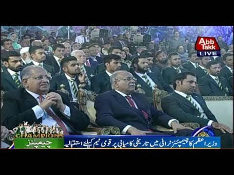 PM Host Reception in Owner of ICC Champions Trophy Victorious Team (Part1)