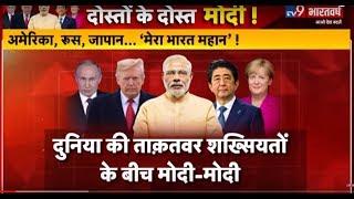 Japan: G20 Summit में विदेशी ज़मीन, विदेशी मेहमान, \'मोदी-मोदी\' का गुणगान