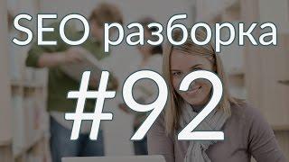 SEO разборка #92 | Подготовка к экзаменам ЕГЭ-ОГЭ (ГИА) СПб | Анатомия SEO