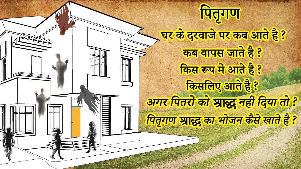 पितृगण किसदिन हम लोगों के घर के दरवाजे पर आते हैं और किस रूप में आते हैं ? | Do You Know ???