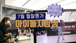#아이돌지망생 댄스, 보컬 #월말평가 1위 - 10위 순위공개ㅣ대구댄스보컬 오디션학원 @제이원ENT[대구댄스…
