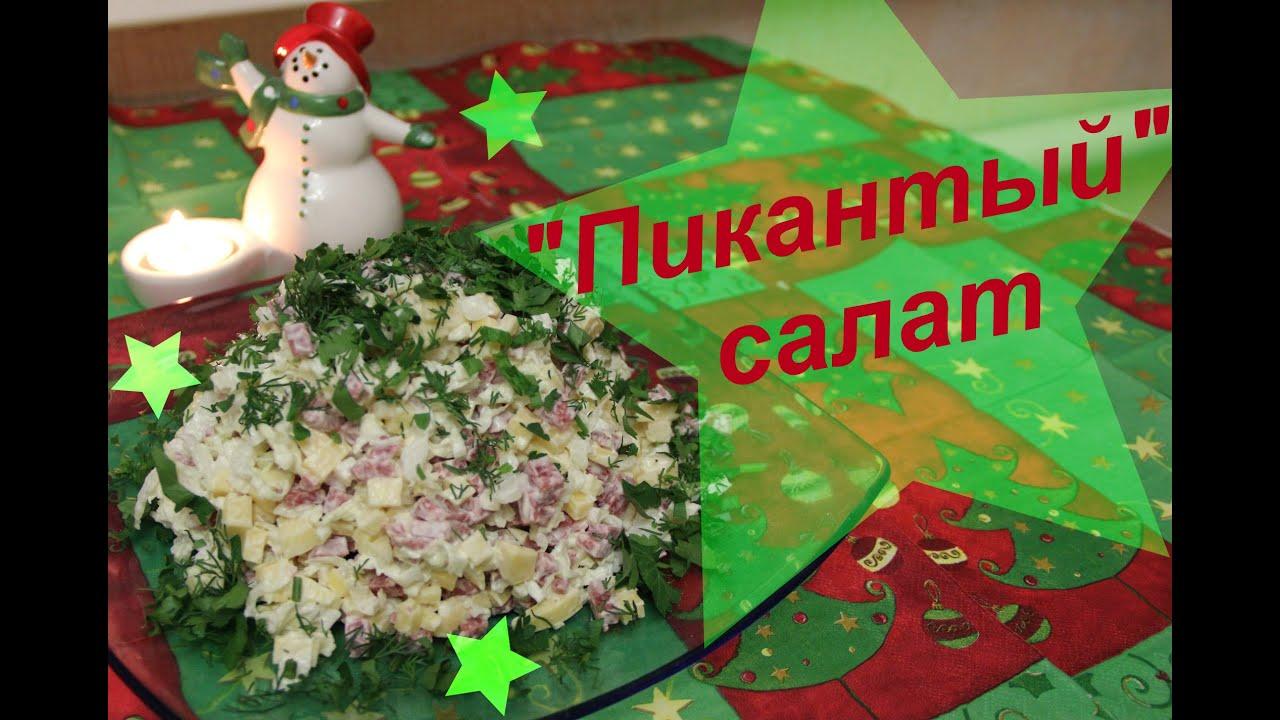 """Салат """"Пикантный"""" - просто, но так вкусно!"""