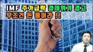 IMF주가급락경제위기경고 무조건돈풀어라!!