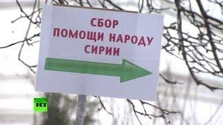 Москва собирает гуманитарную помощь для Сирии