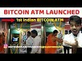 bitcoin atm machine in india launched  unocoin ATM machine  bitcoin atm