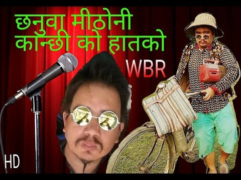 Chanuwa Mitho Nepali comedy song by Wilson Bikram Rai
