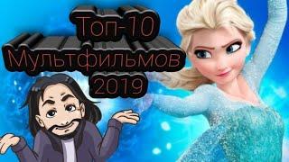 ТОП-10 МУЛЬТФИЛЬМОВ 2019