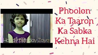Phoolon Ka Taaron Ka Sabka Kehna Hai karaoke Cover by Asif Hussain