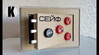 Как сделать сейф из картона? / How to Make Safe from Cardboard?