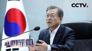 [中国新闻] 文在寅:不应情绪化回应日本经济报复 | CCTV中文国际